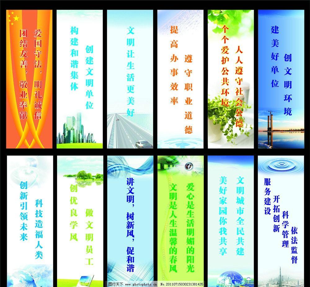 文明单位标语 创建文明城市 标语模板 展板模板 广告设计 矢量 cdr