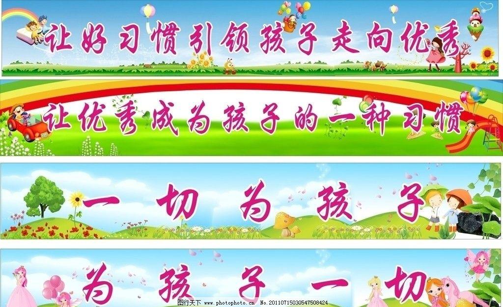 幼儿园走廊外墙 彩虹 小孩子 童化公主 卡能背景 气球 卡通小树