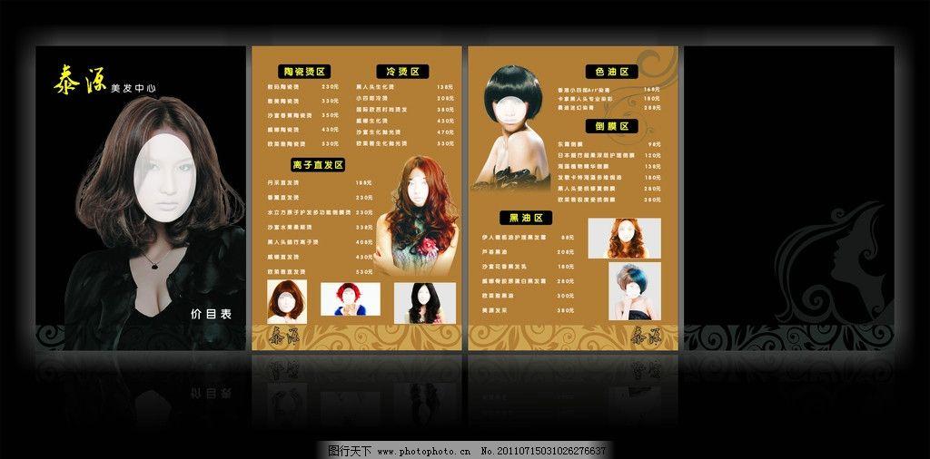 美发价目表 美女 女人 头发 染发 烫发 冷烫 热烫 离子烫 短发图片