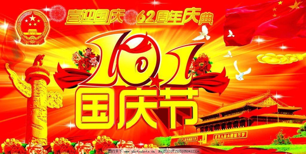 国庆 国庆节 十一 十一国庆节 庆祝国庆 祖国生日 生日 党徵 红旗