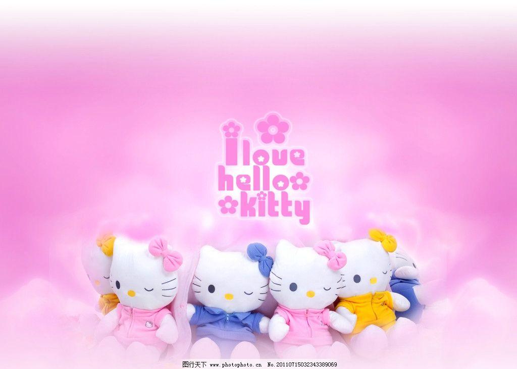 凯特猫的爱 粉色 凯特猫 爱情 可爱的 婚纱摄影模板 摄影模板 源文件