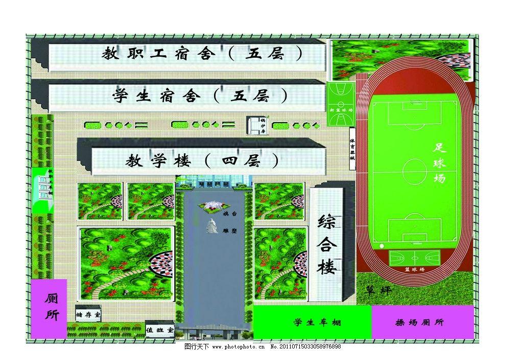 学校效果图 平面效果图 公园 游园 示意图 房子 花园 桥 广场