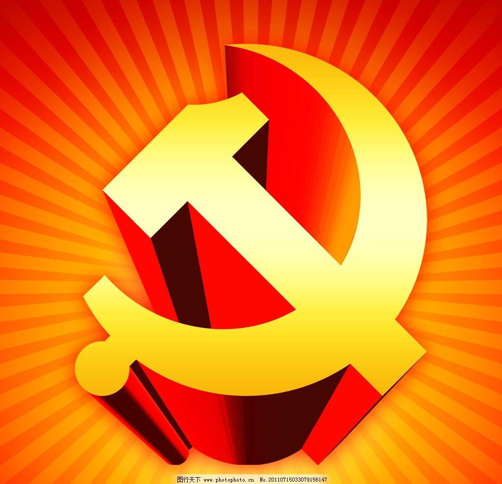 党徽标志简笔画