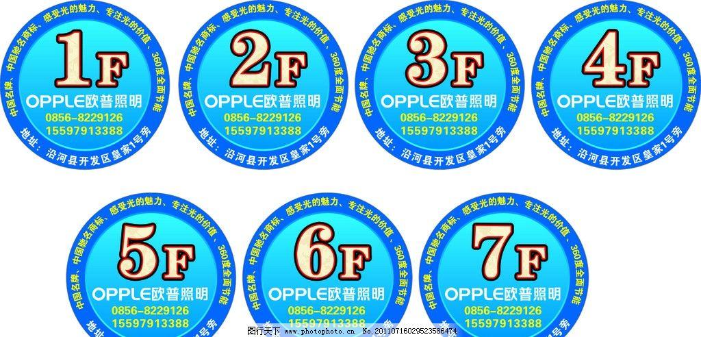 欧普照明 花边 标志 造型 圆弧 字体 创意 号数 矢量图片