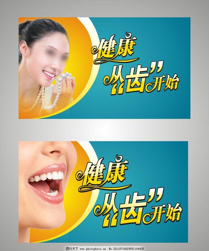 牙科广告 牙齿 健康 广告设计 矢量 cdr