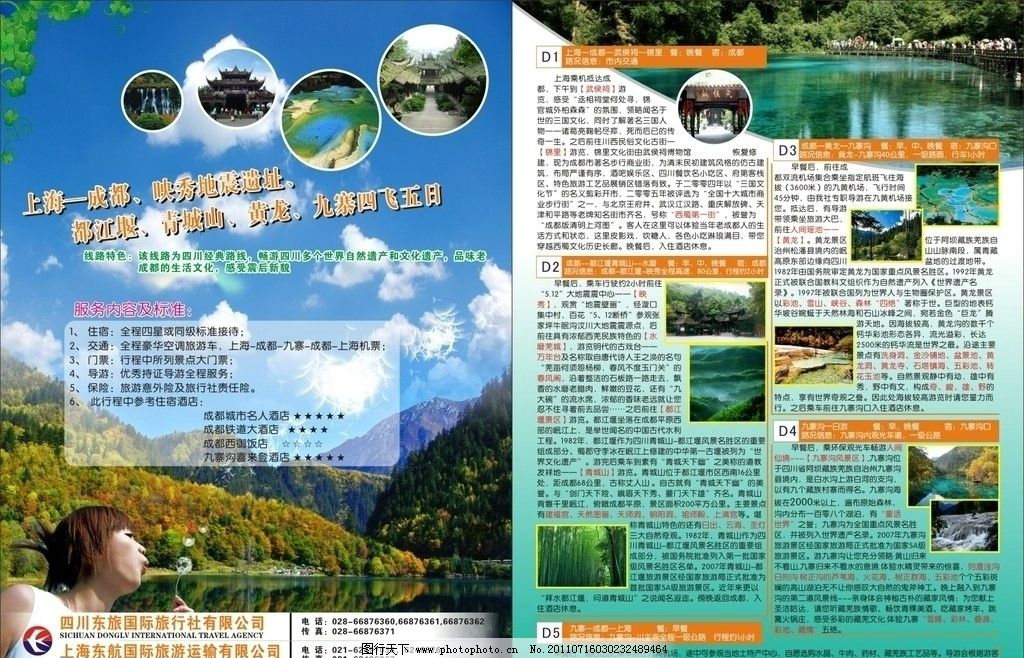 旅游宣传单图片_展板模板_广告设计_图行天下图库
