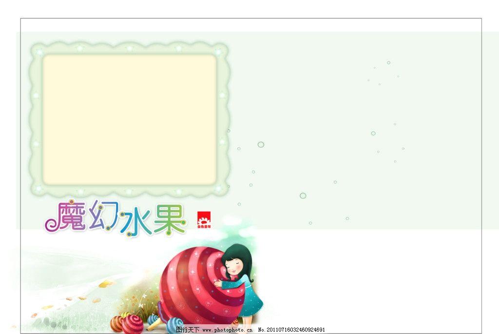 儿童摄影模板 相框 卡通 小女孩 花草 圆球 棒棒糖 文字 魔幻水果