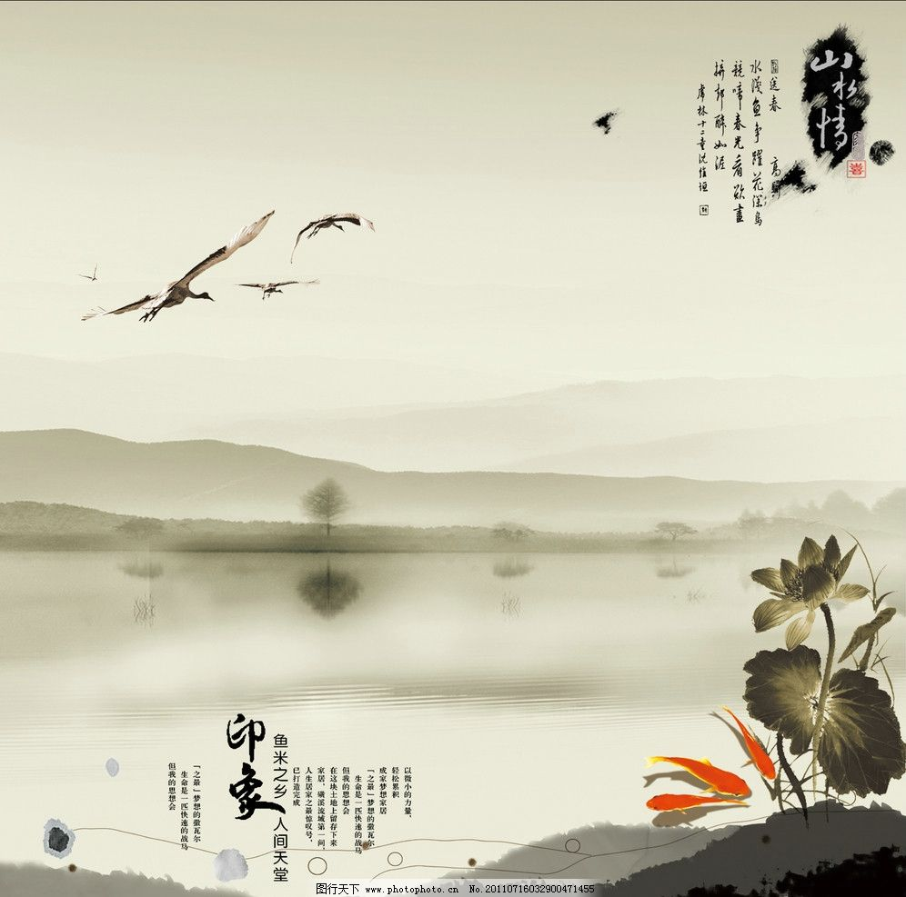 山水印象 山水 鳥 魚 荷花 墨 水 山 樹 背景 背景素材 psd分層素材