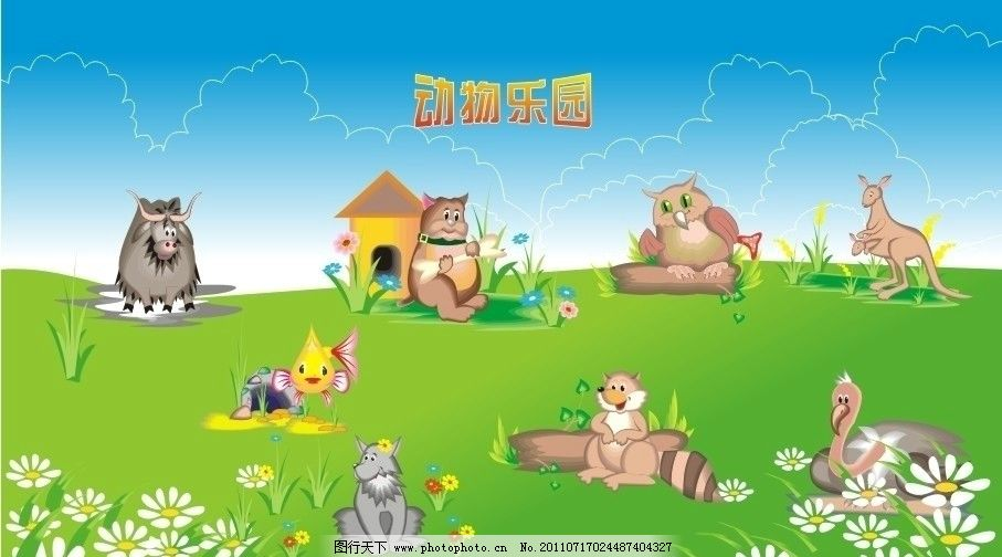 动物乐园图片