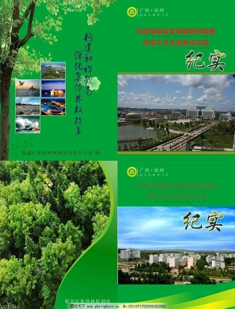 林业封面 林权改革 林权 绿色 树林 树木 纪实 画册设计 广告设计
