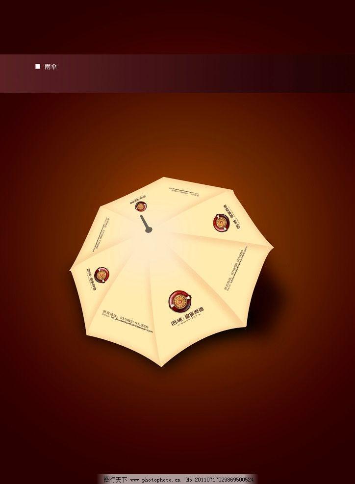 西域皇家港湾活动雨伞