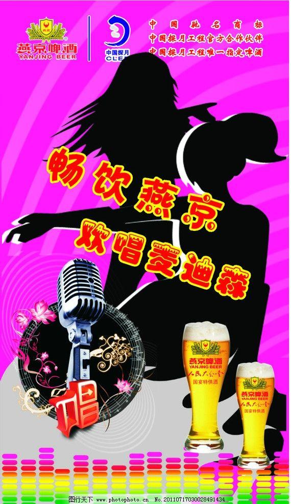 燕京啤酒ktv 燕京 啤酒 ktv 海报 海报设计 广告设计 矢量 cdr