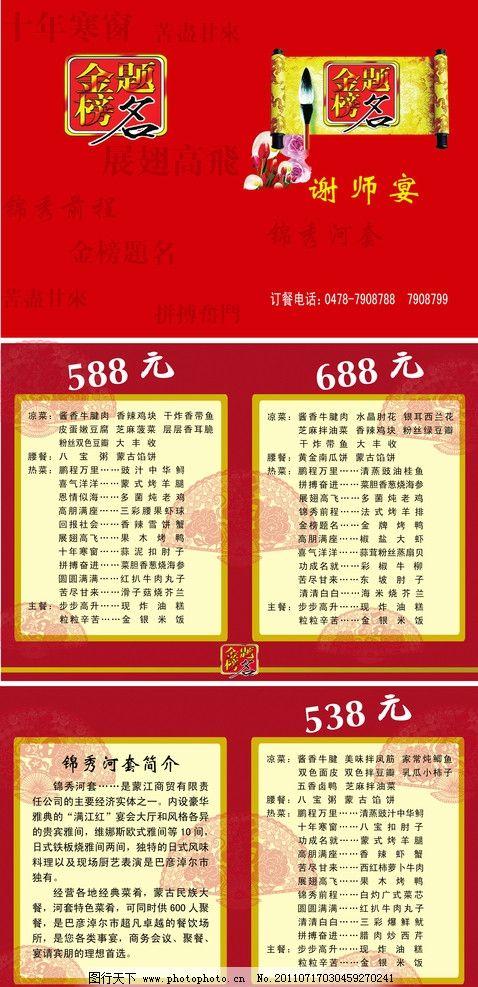 高档菜谱模板 红色背景 黄色底纹 金榜题名 谢师宴 菜单菜谱 广告设计