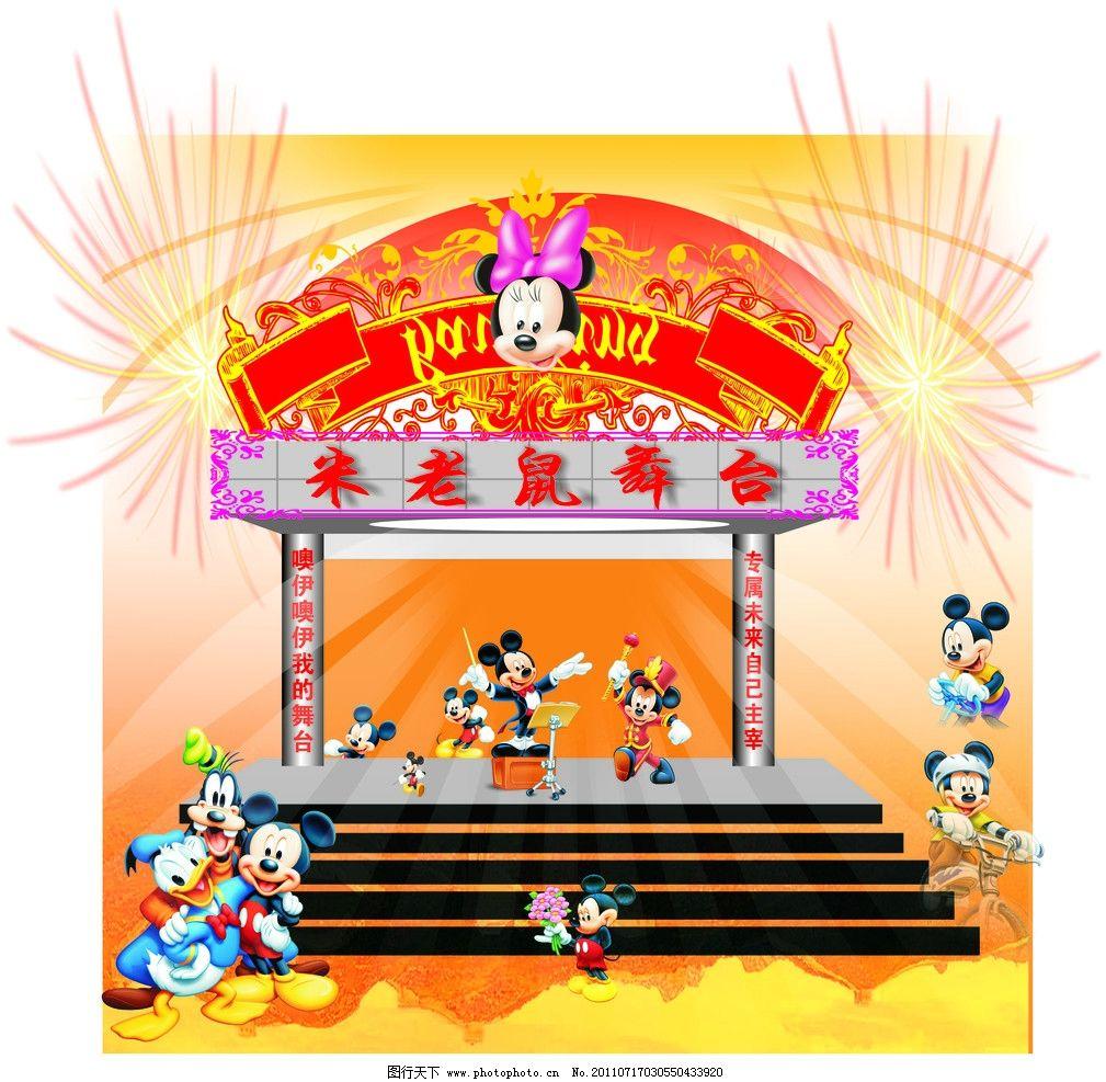 米老鼠舞台 米老鼠 米奇 迪斯尼 烟花 唐老鸭 舞台 柱子 边框 车 卡通
