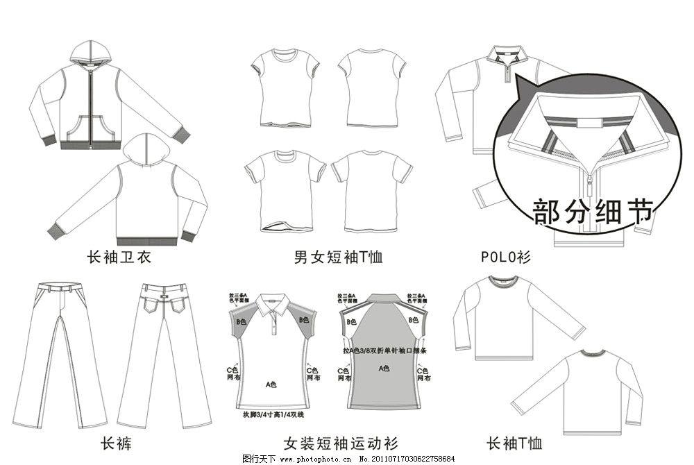 服装款式图 服装矢量 服装素材 卫衣 t恤 短袖t恤 长袖t恤 polo衫