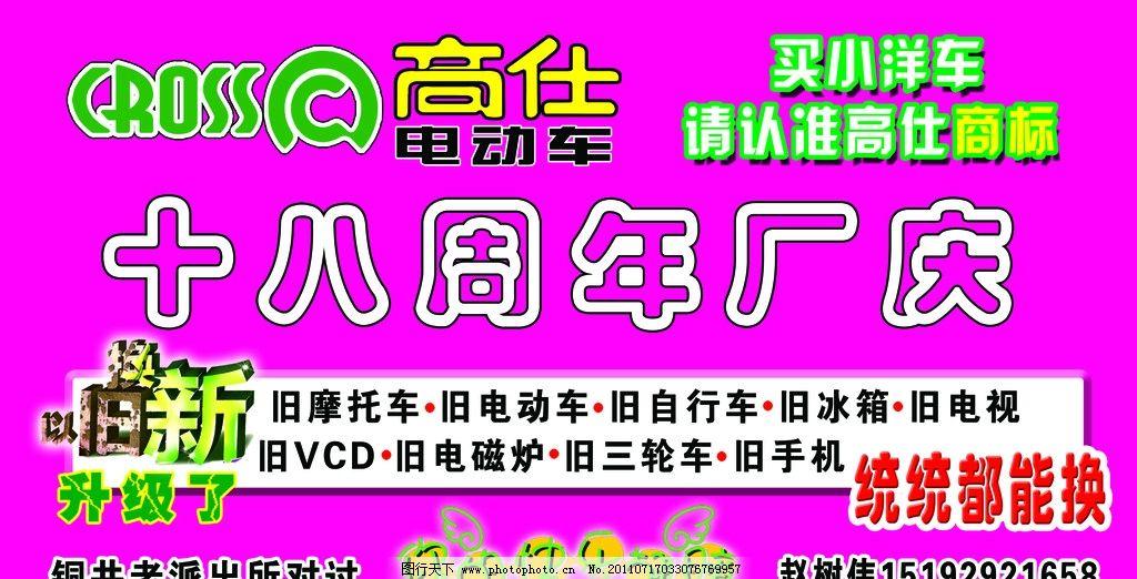 高仕宣传车 高仕电动车宣传车 高仕商标 以旧换新 十八周年厂庆 小