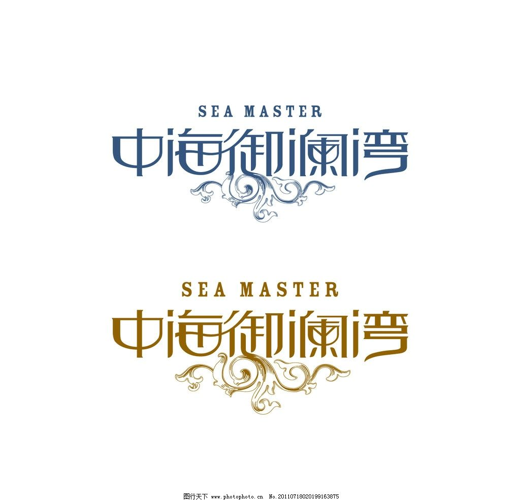 中海御澜湾 标志设计 楼盘 提案 字体设计 矢量花纹 矢量 eps 其他 标