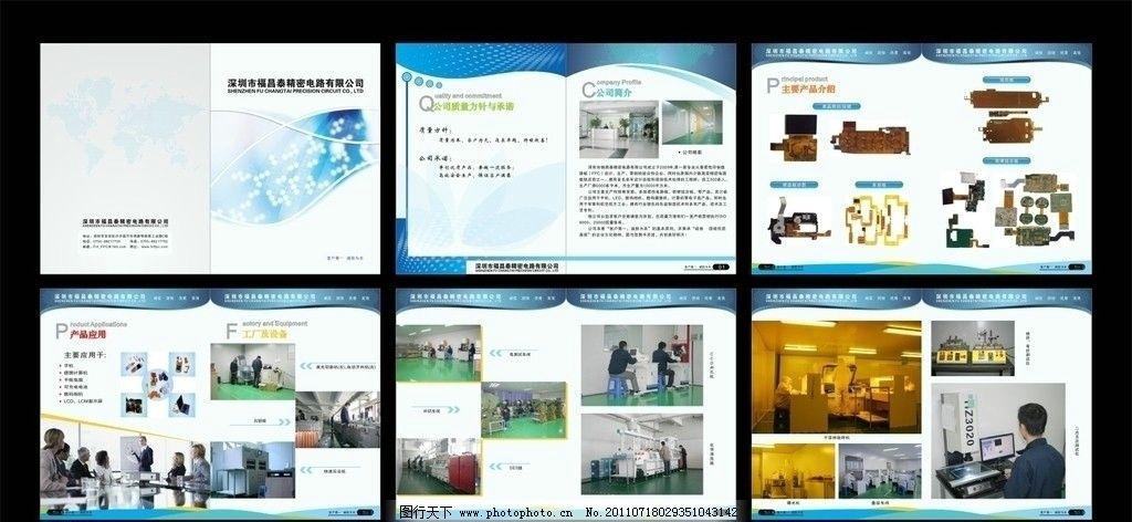 精密电路画册图片_画册设计_广告设计_图行天下图库