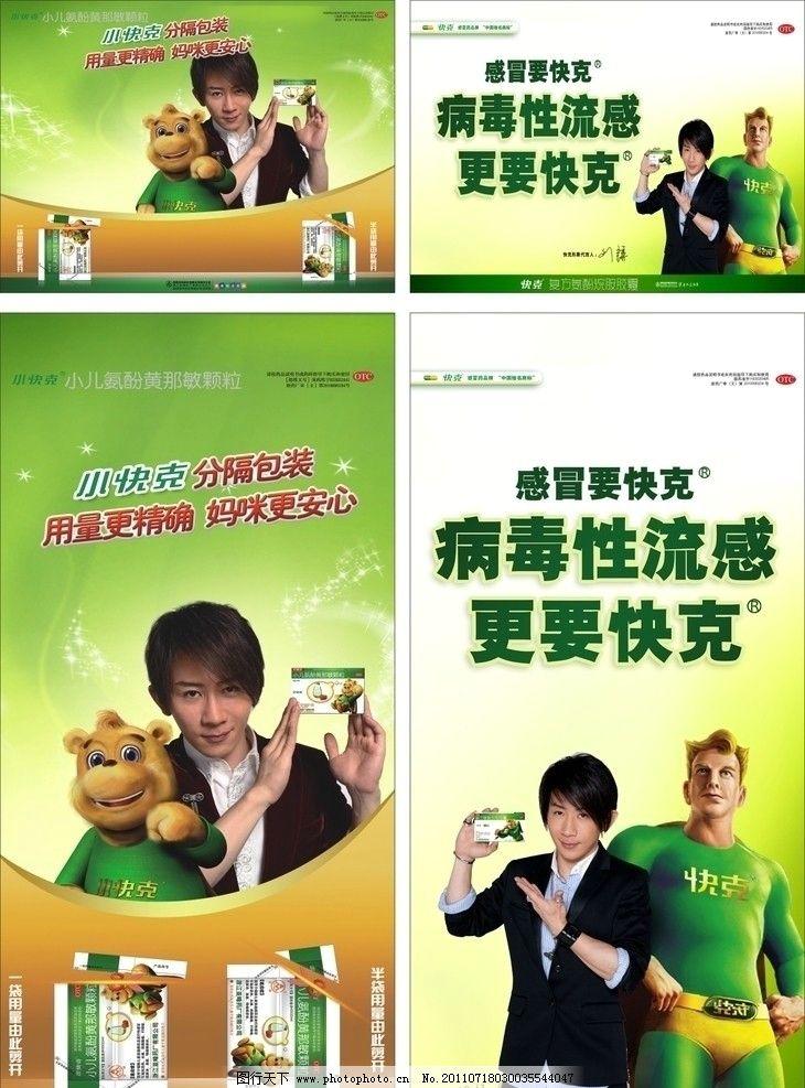 快克获奖广告海报