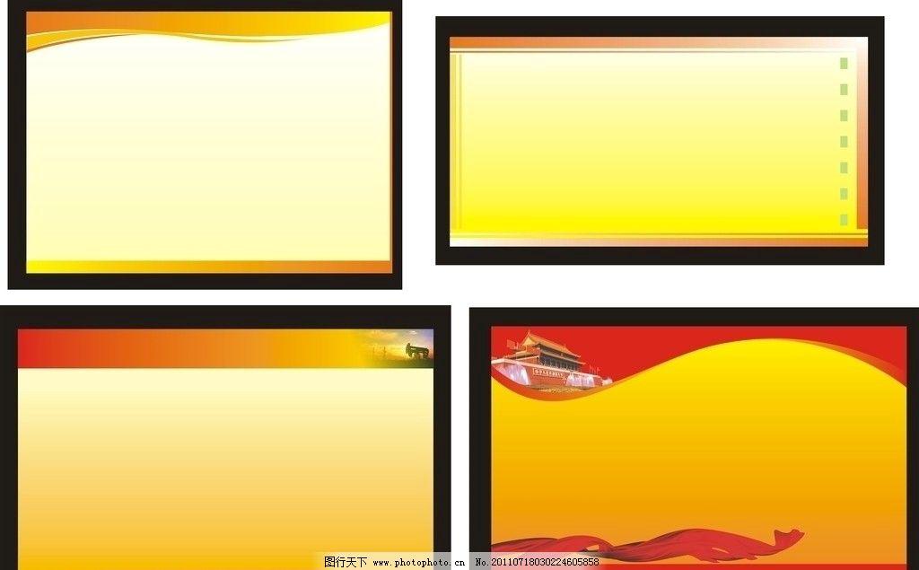 飘带 红色曲线 黄色背景 展板模板 展板 油田展板模板 广告设计 矢量