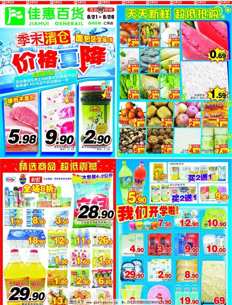 超市dm单 超市促销海报主题设计 版面设计 商品排版 促销策划等