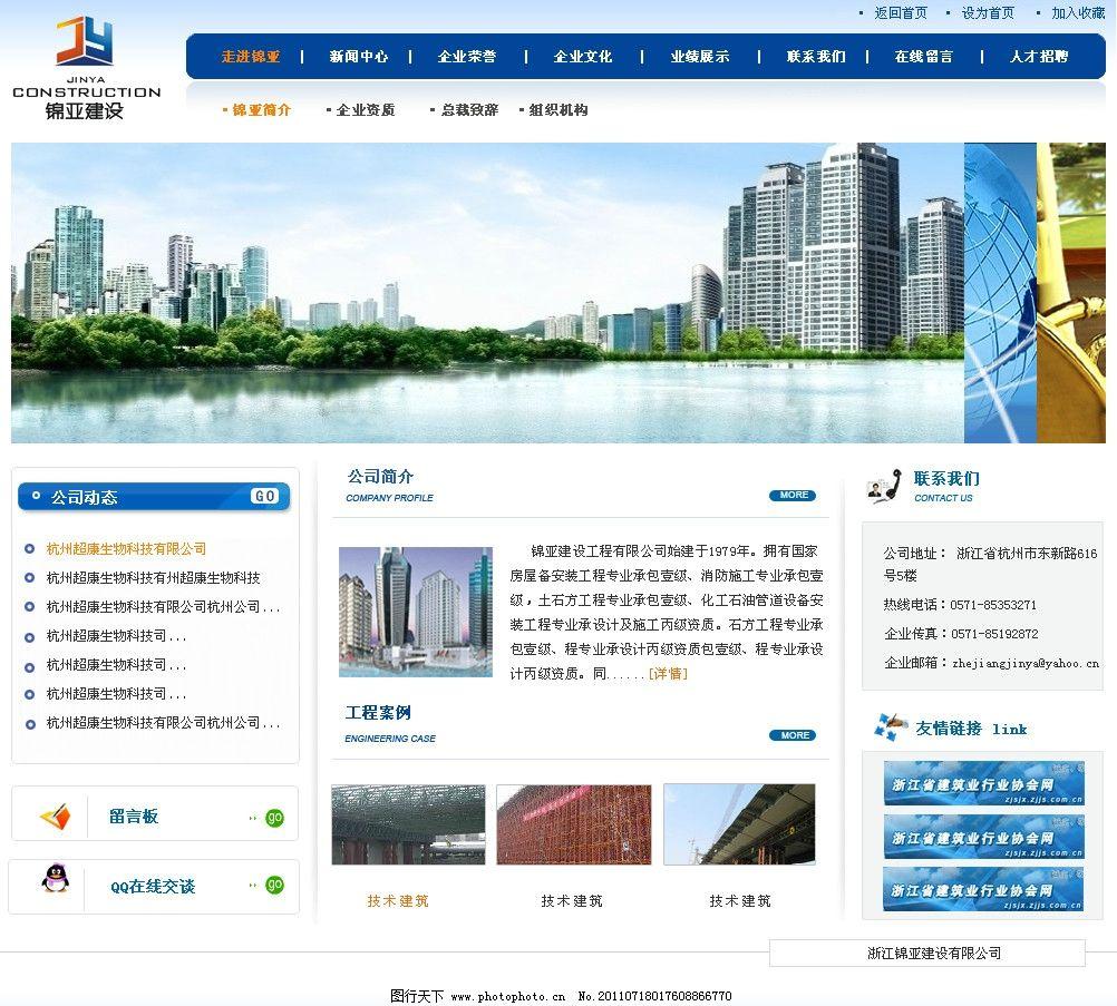 建筑公司网站模板 建筑 建设 蓝色 网页设计 其他模板 网页模板 源