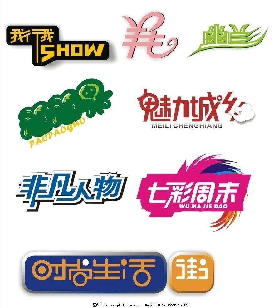 艺术字logo 标志 艺术字 logo 时尚生活 街 七彩周未 非凡人物 泡泡果