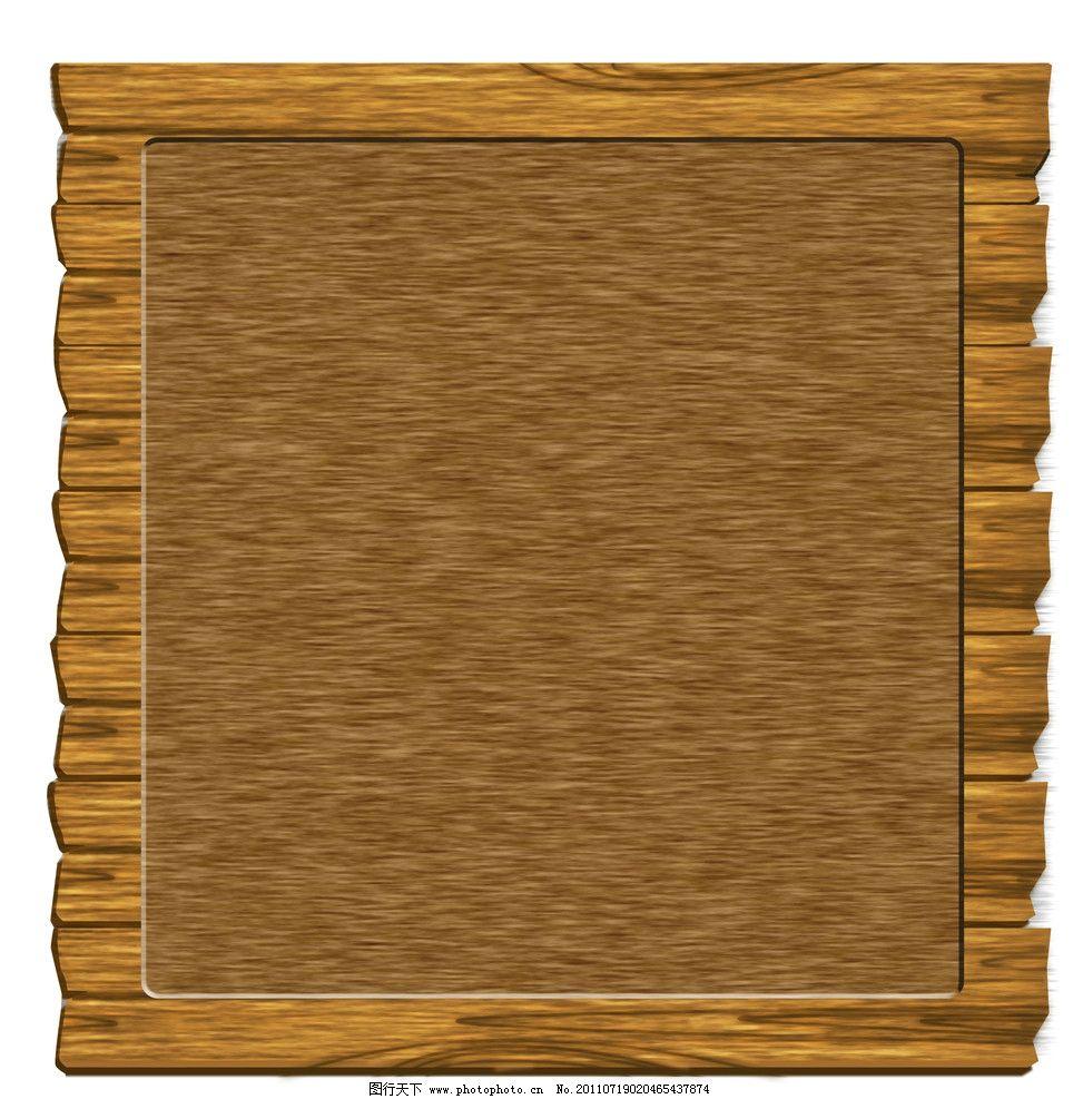 木板 告示牌 大木板 木头 边框 相框 木框 边框相框 底纹边框 设计