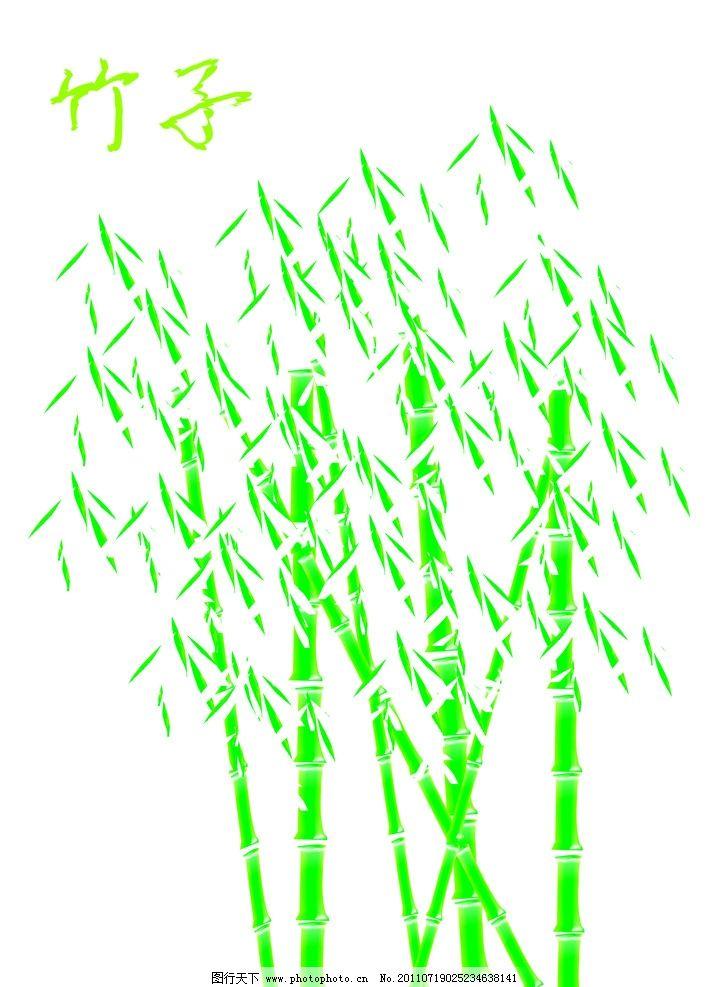 竹子 竹林 文化 自然 矢量图 树木树叶 生物世界 矢量 cdr
