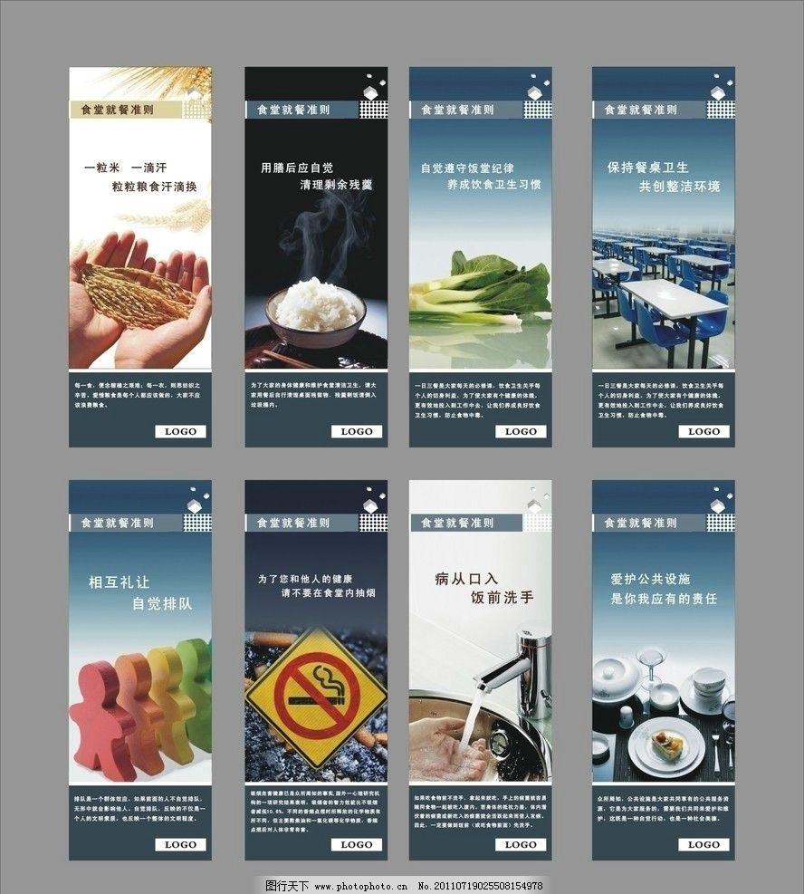 食堂标语 洗手 排队 蔬菜 餐桌 粮食 生活用品 生活百科 矢量 cdr