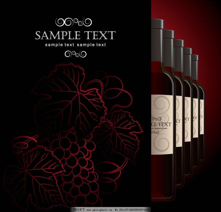 手绘葡萄葡萄酒标签 葡萄 葡萄酒 红酒 标签 精致 精美 高雅 背景