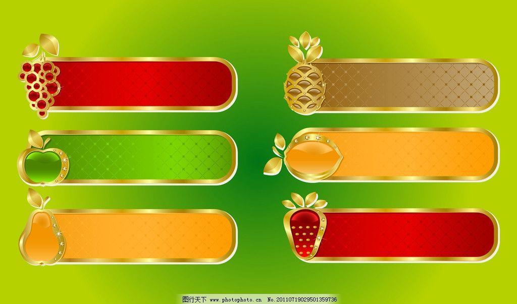 水果边框图片
