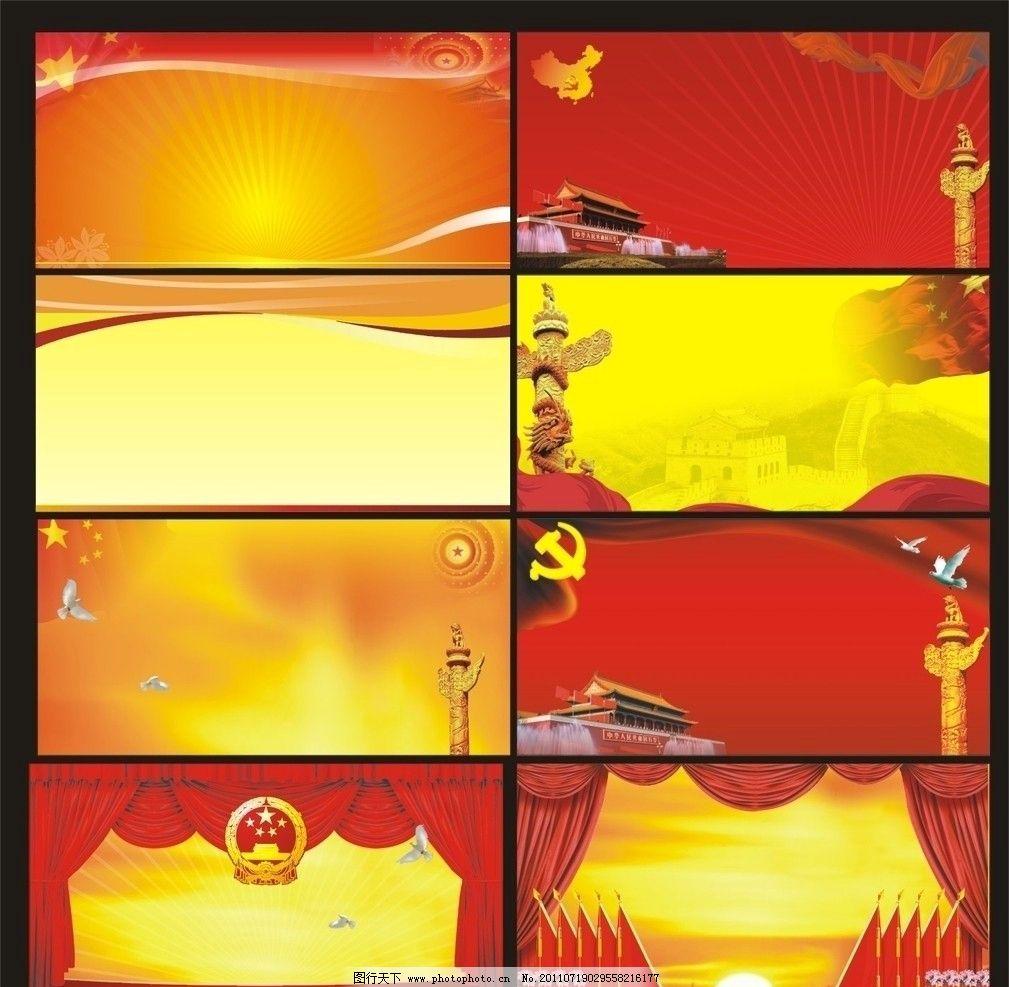 展板背景 国徽 天安门 旭日 党旗 五星红旗 红色 广告设计 矢量 cdr