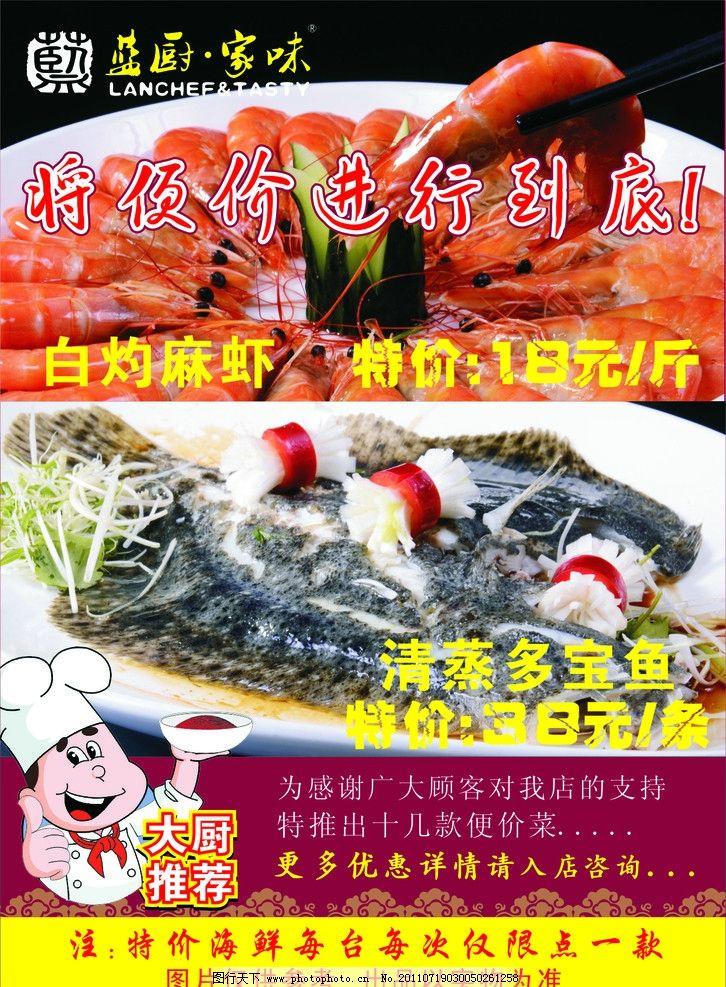员工天地 酸梅汤 原价 积分 会员须知 蓝厨家味 大厨推荐 海报设计