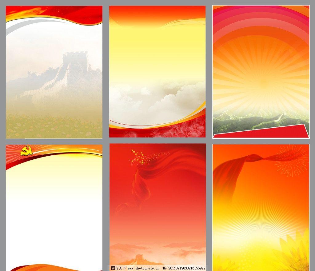 展板背景素材圖片