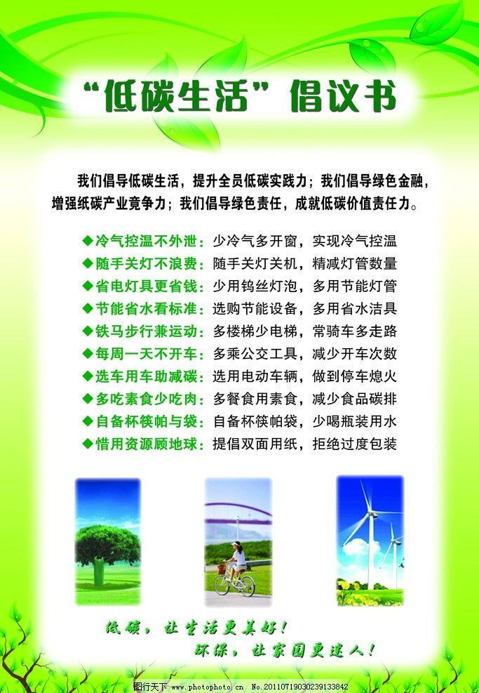低碳生活倡议书 绿色 绿叶 小树 自行车 风车 节能 节水 节电 展板