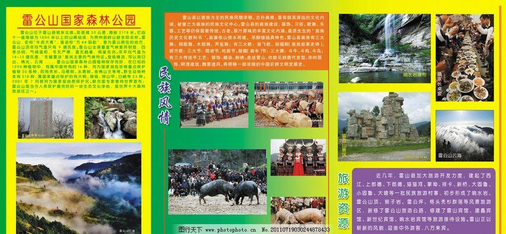 中国 雷山/中国最美小城雷山景点介绍图片