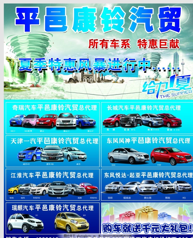 汽贸宣传单 汽车 东风 夏利 风暴 夏季风暴 广告设计模板 源文件