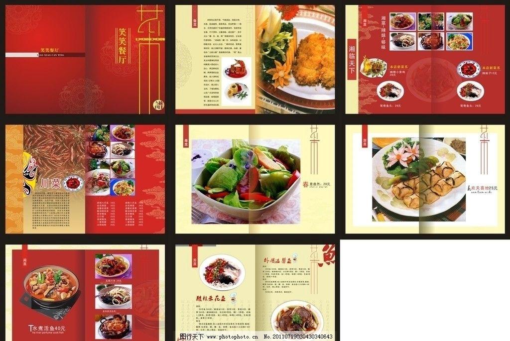 菜谱 菜单 湘菜菜谱 含笑 画册 加速 红 辣 菜单菜谱 广告设计 矢量