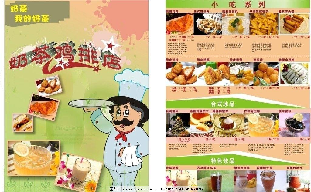 奶茶店图片_菜单菜谱_广告设计_图行天下图库