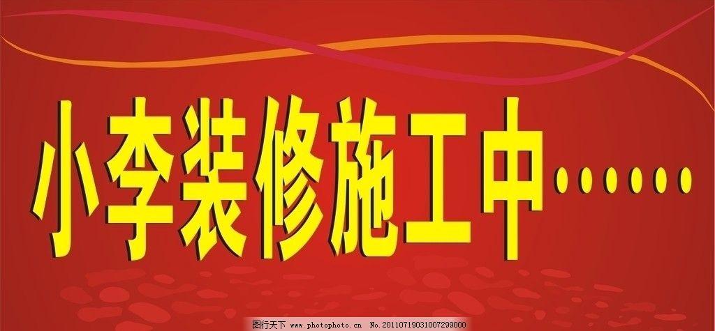 小李装修施工中 施工牌 红色背景 喷绘 其他设计 广告设计 矢量 cdr