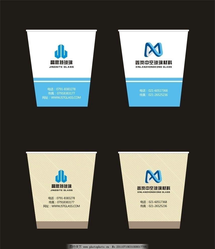 纸杯 纸杯设计 纸杯展开图 玻璃标志 其他设计 广告设计 矢量 cdr