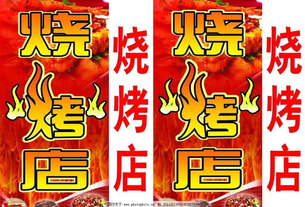 烧烤店 饮食 灯箱 其他模版 广告设计模板 源文件 72dpi psd