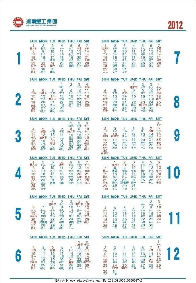 2012年年历 矢量日历表 年历矢量图 2012日历表打印 2012 其他设计