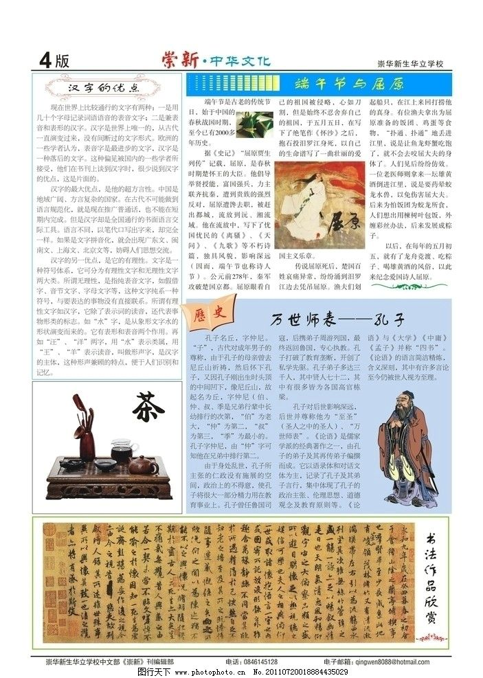 报纸排版 中华文化 第四版 屈原 孔子 茶 茶道 茶具 书法 传统文化