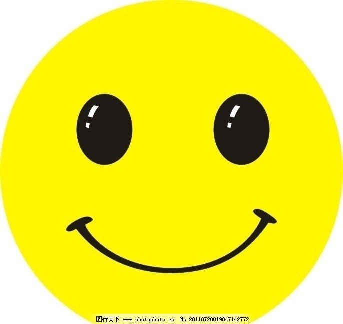 可爱笑脸图片