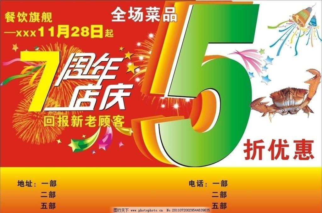 海鲜饭店 周年店庆 7周年店庆 周年庆 周年庆典 店庆海报 烟花 喜庆