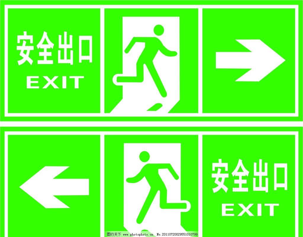安全出口cdr图片