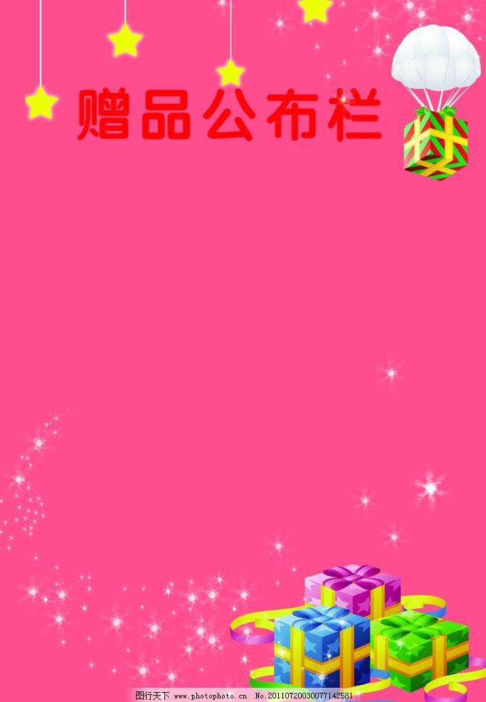 赠品公布栏 礼物 星星 海报设计 广告设计模板 源文件