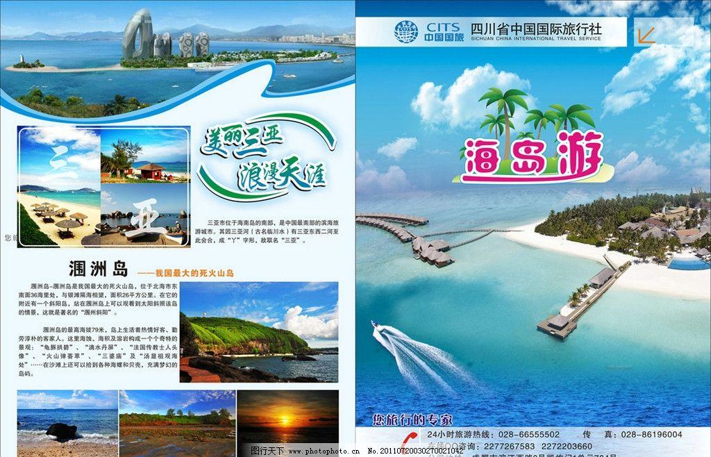 旅游 宣传单